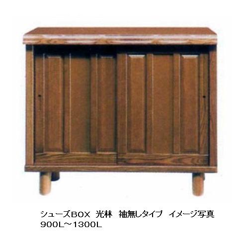 国産品 1300L シューズBOX 光林表面材:アッシュ材無垢棚板:木製収納足数:約30足完成品・受注生産 開梱設置送料無料(北海道・沖縄・離島は除きます)