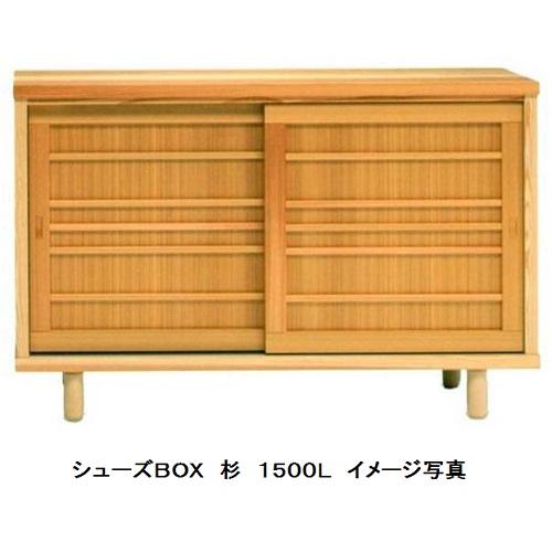 国産品 1510L~1800L シューズBOX 杉表面材:杉材無垢扉:2枚/棚板:木製収納足数(サイズで問い合わせ)完成品・受注生産 開梱設置送料無料(北海道・沖縄・離島は除きます)