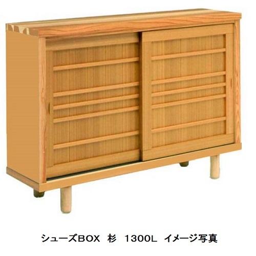 国産品 1310L~1500L シューズBOX 杉表面材:杉材無垢扉:2枚/棚板:木製収納足数(サイズで問い合わせ)完成品・受注生産 開梱設置送料無料(北海道・沖縄・離島は除きます)
