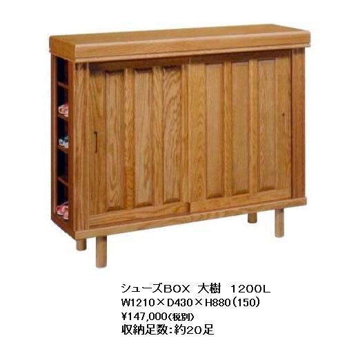 国産品 1200L シューズBOX 大樹表面材:アッシュ材無垢収納足数:約20足完成品・木製棚板開梱設置送料無料(北海道・沖縄・離島は除きます)
