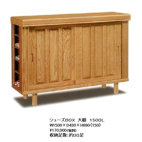 国産品 1500L シューズBOX 大樹表面材:アッシュ材無垢収納足数:約30足完成品・木製棚板開梱設置送料無料(北海道・沖縄・離島は除きます)