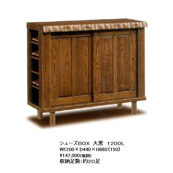 国産品 1200L シューズBOX 大黒表面材:アッシュ材無垢収納足数:約20足完成品・木製棚板開梱設置送料無料(北海道・沖縄・離島は除きます)