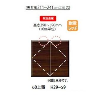 モーブル製 60上置 H29~59オーディエンス4高さ290mm~590mm(1cm単位でオーダー)3色対応(BR/NA/WH)前板:BRアルダー/NAオーク/WHオーク)開梱設置送料無料 北海道・沖縄・離島は見積もり