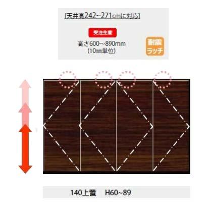 モーブル製 140上置 H60~89mm オーディエンス4高さ600mm~890mm(1cm単位でオーダー)3色対応(BR/NA/WH)前板:BRアルダー/NAオーク/WHオーク)開梱設置送料無料 北海道・沖縄・離島は見積もり