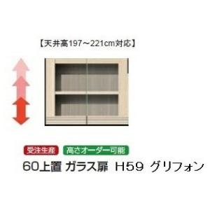 モーブル製 60上置ガラス扉H59 グリフォン高さ350mm~590mm(1cm単位でオーダー)3色対応(BR/NA/WH)4mmハーフミラー強化ガラス採用受注生産開梱設置送料無料 北海道・沖縄・離島は見積もり