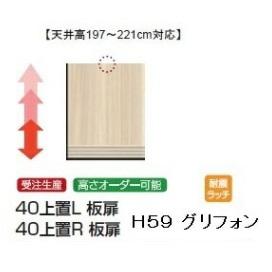 モーブル製 40上置H59 グリフォンL/R板扉あり高さ350mm~590mm(1cm単位でオーダー)3色対応(BR/NA/WH)前板:MDF・強化シート・アッシュ無垢耐震ラッチ付受注生産開梱設置送料無料 北海道・沖縄・離島は見積もり
