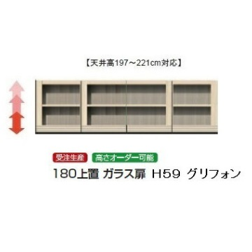 モーブル製 180上置ガラス扉 H59 グリフォン高さ350mm~590mm(1cm単位でオーダー)3色対応(BR/NA/WH)4mmハーフミラー強化ガラス受注生産開梱設置送料無料 北海道・沖縄・離島は見積もり