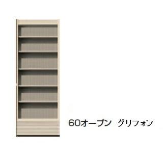 モーブル製 60 オープン グリフォン3色対応(BR/NA/WH)前板:MDF・強化シート・アッシュ無垢材フルオープンレール付開梱設置送料無料 北海道・沖縄・離島は見積もり