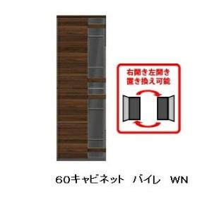 モーブル製 60キャビネット バイレ2色対応(WN/CH)前板:ウォールナット/チェリー突板4mm透明強化ガラス右開き左開き置き換え可能開梱設置送料無料 北海道・沖縄・離島は見積もり