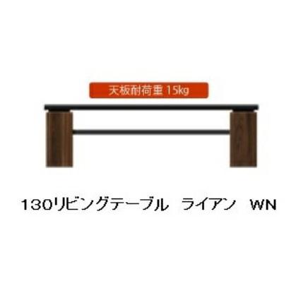 日本製 130リビングテーブル ライアンウォールナット/オーク材2色対応(WN/OK-NA)天板ガラス:8mmガラス開梱設置送料無料 北海道・沖縄・離島は除く要在庫確認