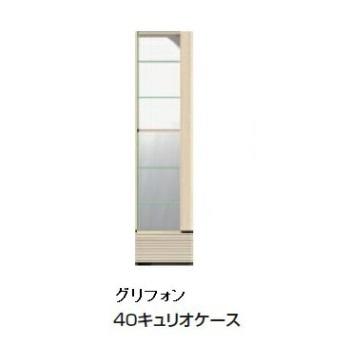 モーブル製 40 キュリオケース グリフォン3色対応(BR/NA/WH)扉:4mm透明強化ガラス フィルム貼り・アッシュ無垢材左右開き置き換え可能フルオープンレール付LED照明・壁板ミラー付開梱設置送料無料 北海道・沖縄・離島は見積もり