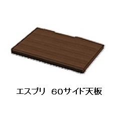 モーブル製 60サイド天板 エスプリ4色対応(WN/AS-BR/AS-NA/AS-WH)WN突板/AS突板送料無料(玄関前配送)北海道・沖縄・離島は見積もり
