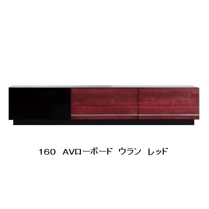 モーブル製 160AVローボード ウラン 2色対応(RED/BR)前板:レオ突板・ステンレス板材本体:プリント紙化粧繊維板ガラス:3mm透明ガラス開梱設置送料無料(北海道・沖縄・離島は見積もり)
