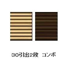 モーブル製 30引出2段 コンボ2色対応(BR/NA)浅引出2段タイプ前板格子:アッシュ無垢送料無料玄関前配送 北海道・沖縄・離島は見積もり