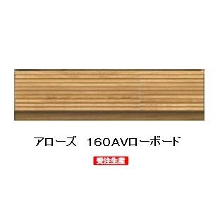 モーブル製 160AVローボード アローズ 2色対応(OK-NA・OK-BR)格子・扉枠:オーク無垢材本体:プリント紙化粧繊維板受注生産開梱設置送料無料(北海道・沖縄・離島は見積もり)