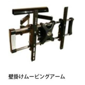 モーブル製 壁掛けムービングアーム 送料無料(玄関前配送)北海道・沖縄・離島は見積もり