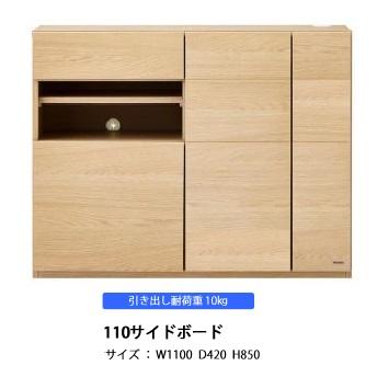 人気沸騰! モーブル製110サイドボード パッチ23色対応(WN/OK-NA/OK-WH)送料無料(玄関前まで)北海道・沖縄・離島は見積もり要在庫確認