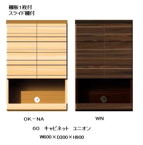 日本製 60キャビネット ユニオン2色対応(OK-NA/WN)天板・前板:オーク無垢材/ウォールナット無垢材送料無料玄関前配送 北海道・沖縄・離島は除く要在庫確認