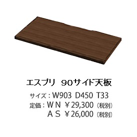 モーブル製 90サイド天板 エスプリ4色対応(WN/AS-BR/AS-NA/AS-WH)WN突板/AS突板送料無料(玄関前配送)北海道・沖縄・離島は見積もり