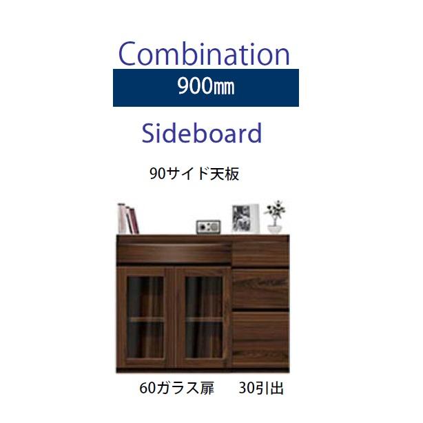 モーブル製 90 サイドボード エスプリ90サイド天板+60ガラス扉+30引出し4色対応(WN/AS-BR/AS-NA/AS-WH)WN突板/AS突板開梱設置送料無料 北海道・沖縄・離島は見積もり