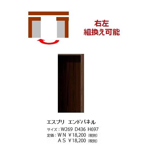 モーブル製 エンドパネル エスプリ左右組替え可能4色対応(WN/AS-BR/AS-NA/AS-WH)前板:WN無垢/AS無垢送料無料(玄関前配送)北海道・沖縄・離島は見積もり