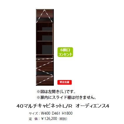 モーブル製 40マルチキャビネット オーディエンス43色対応(BR/NA/WH)開き扉L/R有り前板:BRアルダー/NAオーク/WHオーク)6個口スイッチ付コンセントフルオープンレール付受注生産開梱設置送料無料 北海道・沖縄・離島は見積もり