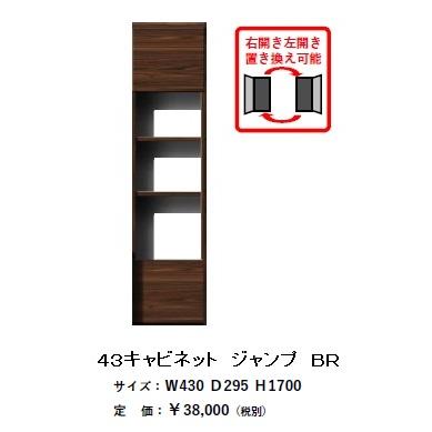 モーブル製 43キャビネット ジャンプ2色対応(BR/NA)前板:MDF・強化シート・アッシュ無垢材可動棚3cm調整可能開梱設置送料無料 北海道・沖縄・離島は見積もり