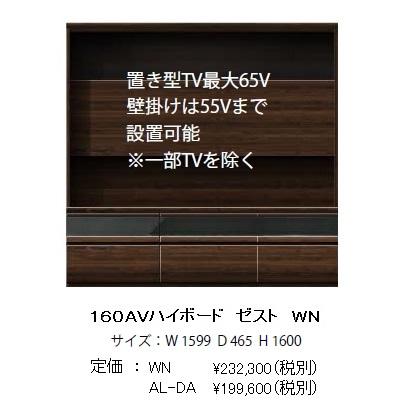 モーブル製 160AVハイボード ゼスト2色対応(DA/WN)前板:WNウォールナット/DAアルダー突板4mmハーフミラーガラス受注生産開梱設置送料無料 北海道・沖縄・離島は見積もり