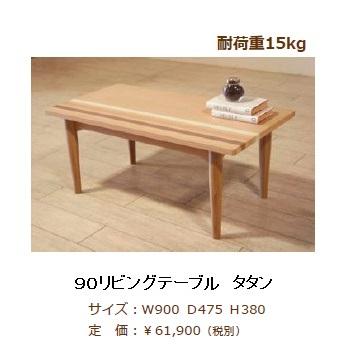 モーブル製 90リビングテーブル タタン前板:3素材のコラボ脚部取り外し可能セラウッド塗装送料無料玄関前配送 北海道・沖縄・離島は見積もり