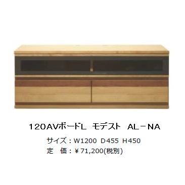 日本製 120AVボードL モデストアルダー材(ECOウレタン塗装)2色対応(ナチュラル/ダーク)送料無料玄関前配送 北海道・沖縄・離島は除く要在庫確認