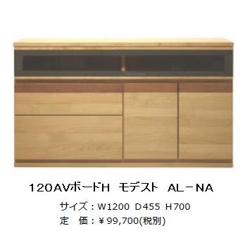 日本製 120AVボードH モデストアルダー材(ECOウレタン塗装)2色対応(ナチュラル/ダーク)送料無料玄関前配送 北海道・沖縄・離島は除く要在庫確認