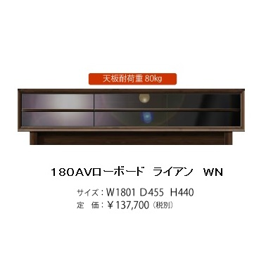 正規通販 日本製 180AVローボード ライアンウォールナット/オーク材2色対応(WN/OK-NA)ガラス:4mmダークグレーガラス開梱設置送料無料 北海道・沖縄・離島は除く要在庫確認, アケノマチ 84ae4de1