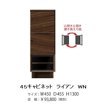 日本製 45キャビネット ライアンウォールナット/オーク材2色対応(WN/OK-NA)ガラス:4mmダークグレーガラス開梱設置送料無料 北海道・沖縄・離島は除く要在庫確認