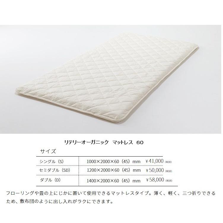 国産品 セミダブルマット リテリーオーガニック マットレス60ライトウェーブ、綿100%カバーリングタイプ、水洗い可能国内唯一の正規ライセンス送料無料(北海道・沖縄・離島は除きます)