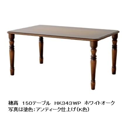 10年保証 飛騨産業製 150テーブル穂高 HK343WP主材:ホワイトオーク材 木部:2色対応(K色・WO色)5サイズ対応(120/135/150・165・180)開梱設置送料無料ただし北海道・沖縄・離島は除く