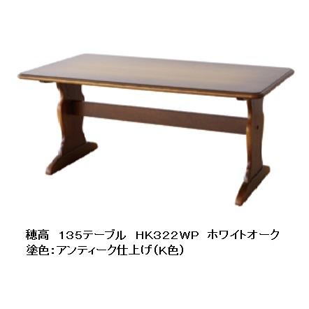 10年保証 飛騨産業製 135テーブル穂高 HK322WP主材:ホワイトオーク材 木部:2色対応(K色・WO色)5サイズ対応(120/135/150・165・180)開梱設置送料無料ただし北海道・沖縄・離島は除く