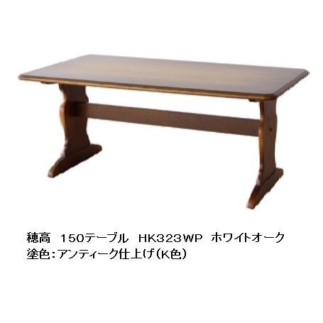 10年保証 飛騨産業製 150テーブル穂高 HK323WP主材:ホワイトオーク材 木部:2色対応(K色・WO色)5サイズ対応(120/135/150・165・180)開梱設置送料無料ただし北海道・沖縄・離島は除く