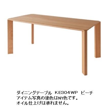 10年保証 飛騨産業製 ダイニングテーブルBUNA(ブナ)KE304WP主材:ビーチ材 ポリウレタン樹脂塗装木部7色対応(NY・WO・OU・N5・C4・WD・BK)納期3週間送料無料玄関渡しただし北海道・沖縄・離島は除く