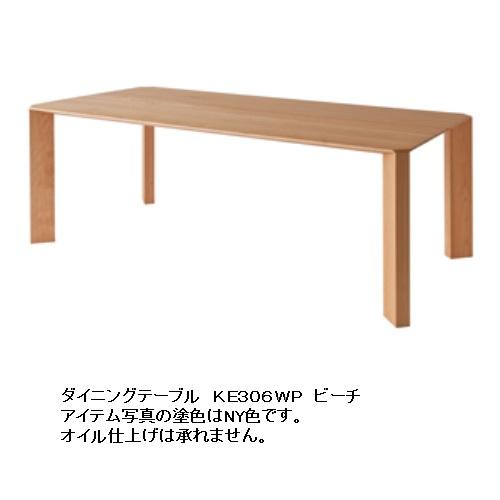 10年保証 飛騨産業製 ダイニングテーブルBUNA(ブナ)KE306WP主材:ビーチ材 ポリウレタン樹脂塗装木部7色対応(NY・WO・OU・N5・C4・WD・BK)納期3週間送料無料玄関渡しただし北海道・沖縄・離島は除く