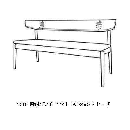 10年保証 飛騨産業製 150 背付ベンチ SEOTO(セオト)KD280B 主材:ビーチ材 ポリウレタン樹脂塗装木部:8色対応張地:104色対応納期3週間送料無料玄関渡しただし北海道・沖縄・離島は除く
