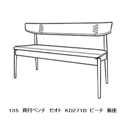 10年保証 飛騨産業製 135 背付ベンチ SEOTO (セオト) KD271B 板座主材:ビーチ材 ポリウレタン樹脂塗装納期3週間送料無料玄関渡しただし北海道・沖縄・離島は除く