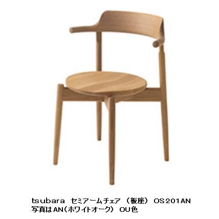 10年保証 飛騨産業製 チェアtsubura OS201AB主材:ビーチ材 ポリウレタン樹脂塗装木部:7色対応(NY/WO/OU/N5/C4/WD/BK)座面:板座、納期3週間送料無料玄関前までただし北海道・沖縄・離島は除く