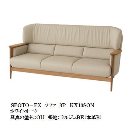 10年保証 飛騨産業製 3Pソファ SEOTO-EX KX13SON 主材:ホワイトオーク材 8色対応ポリウレタン樹脂塗装 張地:108色対応納期3週間開梱設置送料無料ただし北海道・沖縄・離島は除く