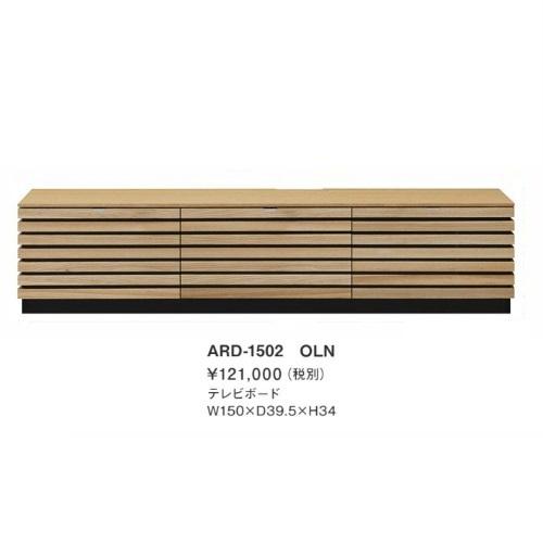 MKマエダ製高級TVボード アルディ 150cm幅ARD-1502 ウォールナット(OWN)とホワイトアッシュ(OLN)の2色対応オイル仕上げ要在庫確認開梱設置送料無料(沖縄・北海道・離島は除く)