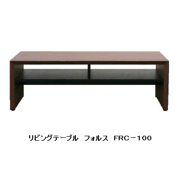 MKマエダ製100 リビングテーブル フォルスFRC-100 低圧メラミン・プリントBK要在庫確認送料無料(玄関前まで)沖縄・北海道・離島は除く