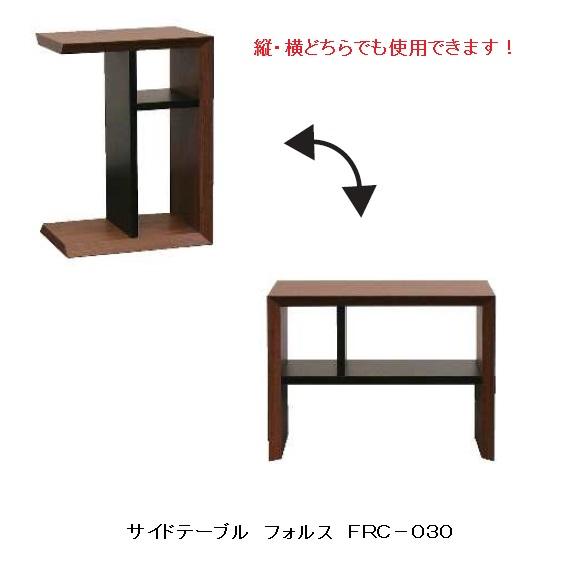 MKマエダ製40 サイドテーブル フォルスFRC-030 プリント強化紙・プリントBK要在庫確認送料無料(玄関前まで)沖縄・北海道・離島は除く