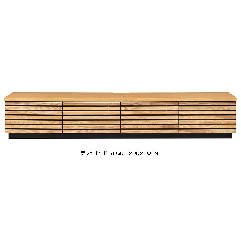 MKマエダ製高級TVボード ジグ・ヌーボ 200cm幅JIGN-2002 3色対応(OLN/OWN/AUD)ウレタン塗装/オイル仕上げ要在庫確認開梱設置送料無料(沖縄・北海道・離島は除く)