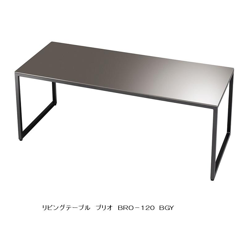 MKマエダ製高級リビングテーブル ブリオBRO-120 4色対応:WT/BK/GBE/BGYUV塗装スチール脚(BK)要在庫確認送料無料(東北・九州・沖縄・北海道・離島は除く)