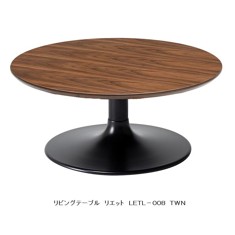 MKマエダ製高級テーブル リエットLETL-008 TWN色(ウォールナット突板)ウレタン塗装スチール脚(BK)要在庫確認送料無料(東北・九州・沖縄・北海道・離島は除く)