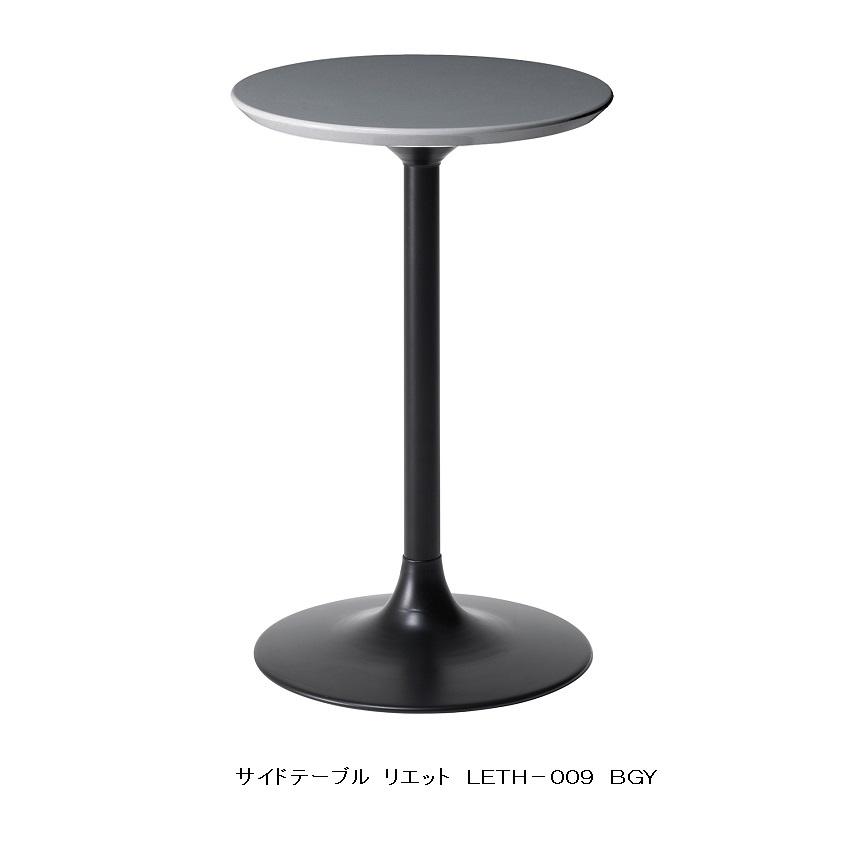 MKマエダ製高級テーブル リエットLETH-009 4色対応:WT/BK/GBE/BGYUV塗装スチール脚(BK)要在庫確認送料無料(東北・九州・沖縄・北海道・離島は除く)
